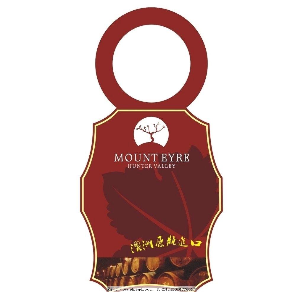 酒标 红酒 葡萄酒 矢量 酒 葡萄叶 酒桶 瓶标 脖标 颈标 瓶颈吊牌