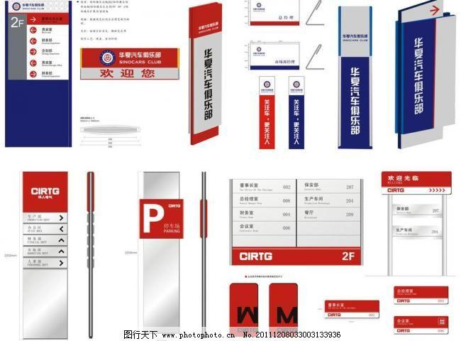 汽车俱乐部标识标牌环境指示系统图片