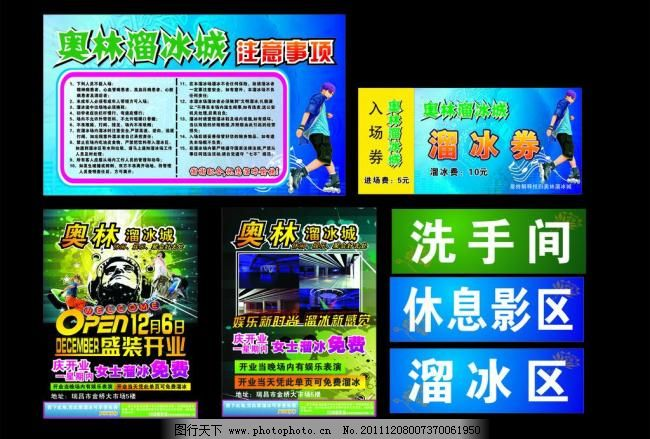 溜冰场 单页 广告设计 滑冰 卡通人物 票 入场券 溜冰场矢量素材