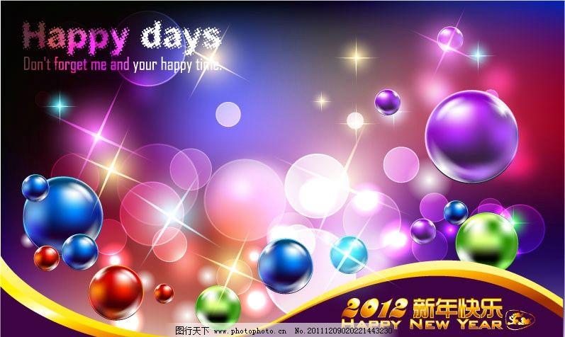 新年聊天气泡素材
