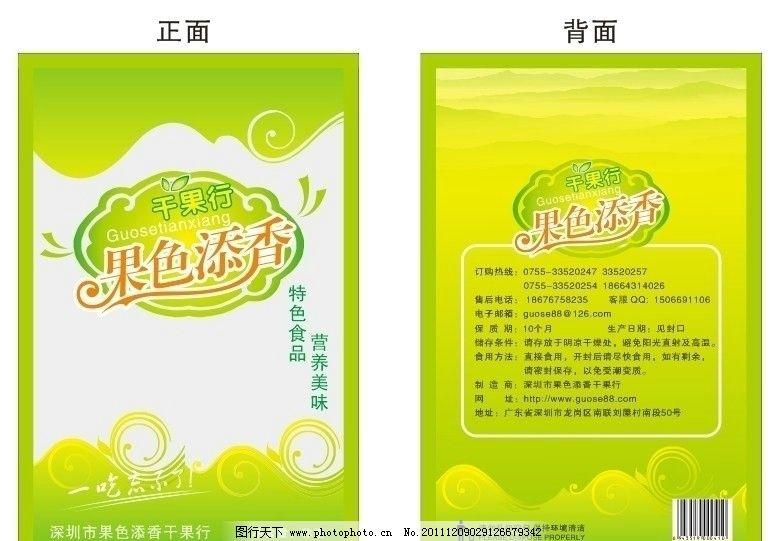 包装 绿色底纹 绿色背景 零食包装 包装袋 透明包装 广告设计 矢量 cd