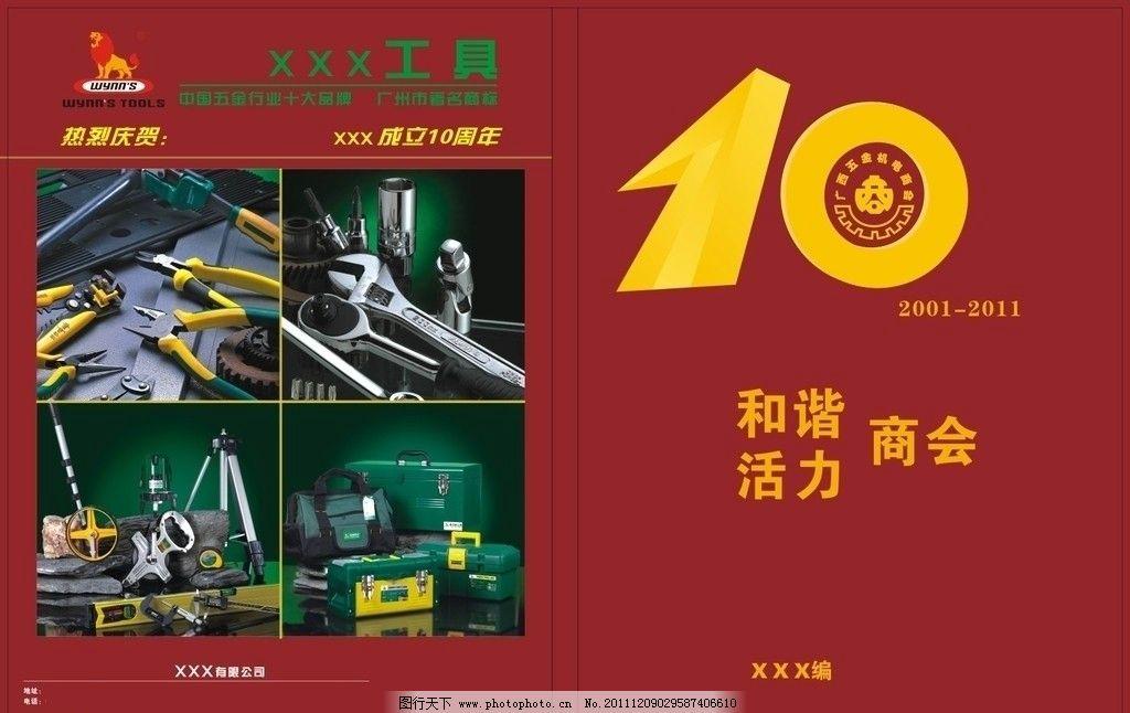 画册封面 五金工具 狮子牌标志 成立10年 企业封面 红色背景 广告设计