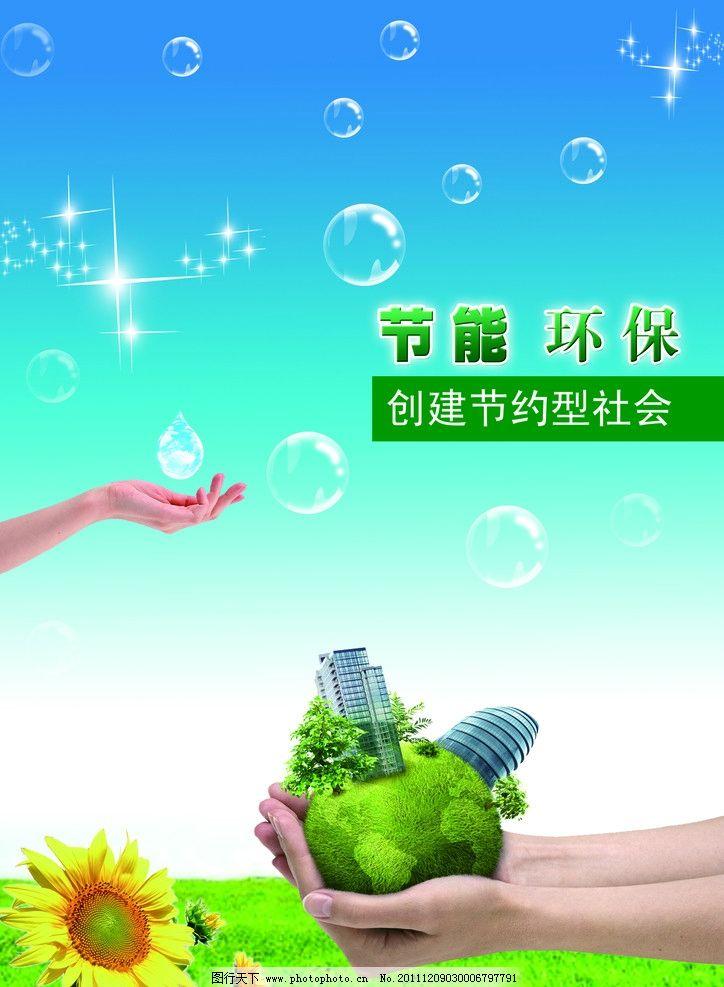 环保节约海报 环保节约 手 气泡 城市 建筑 楼房 向日葵 花朵 草地