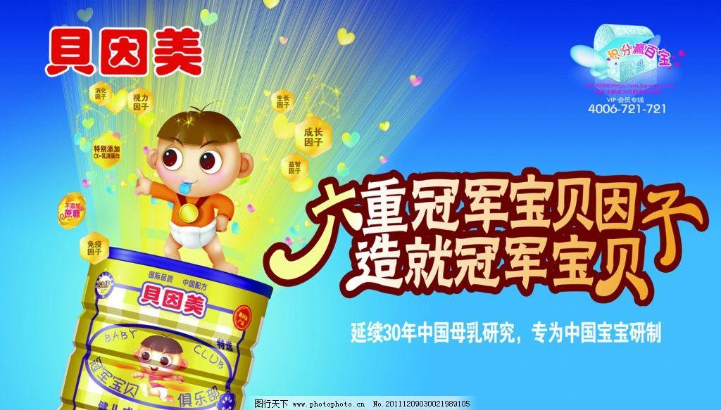 贝因美奶粉最新广告 贝因美桶装奶粉 卡通儿童 广告语 会员积分兑换