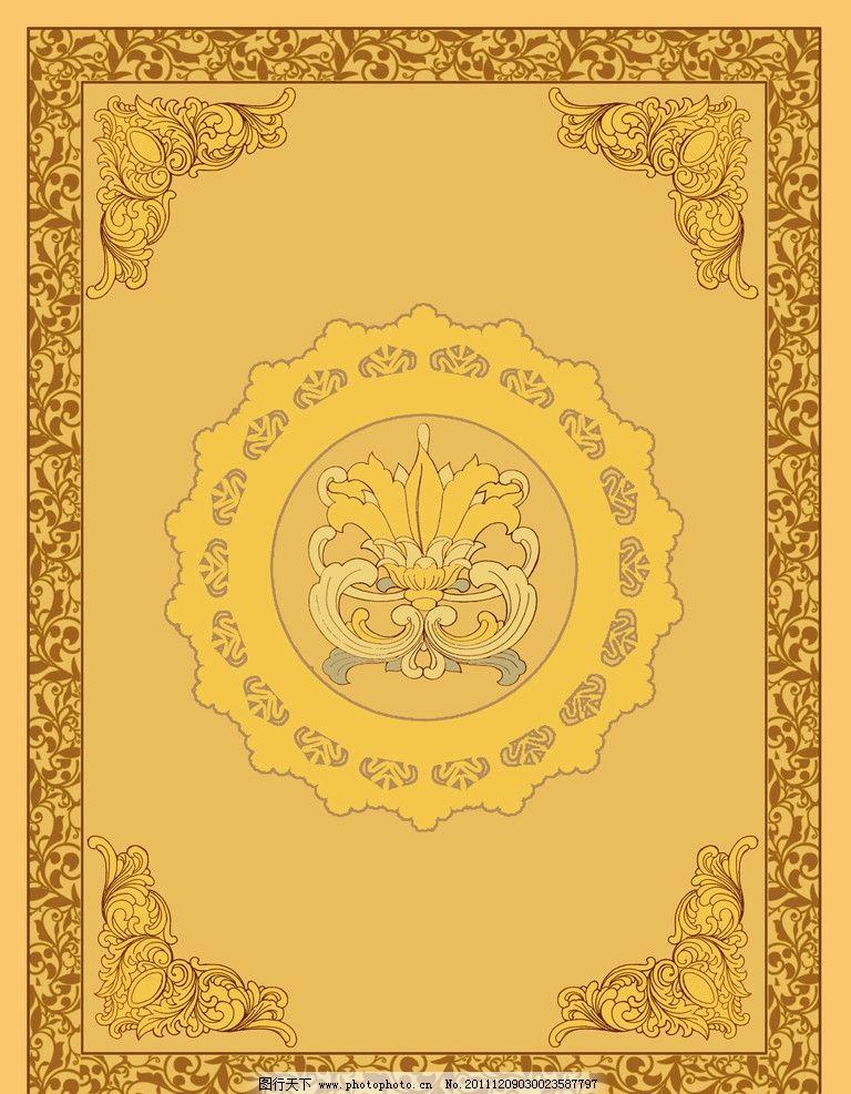 地毯 花纹 花边 角花 欧式风格 中式风格 高贵 典雅 海报设计 广告