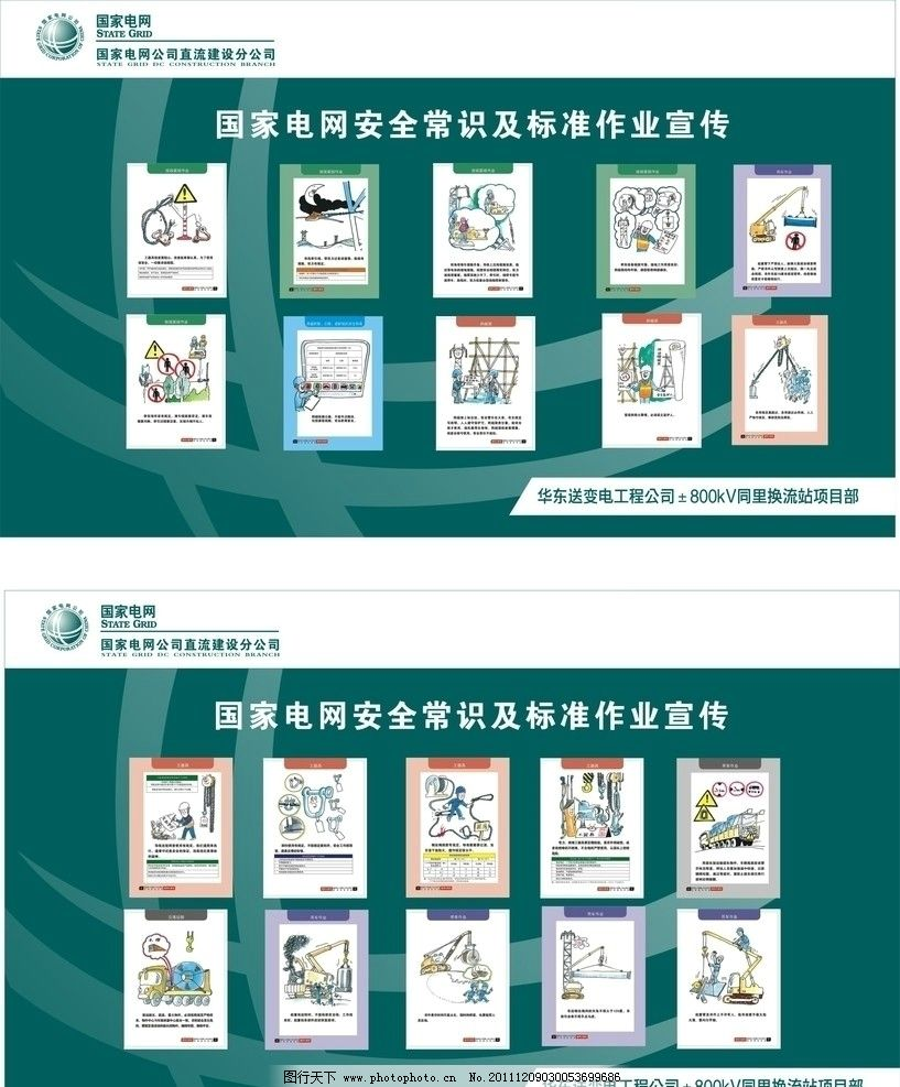 国家电网安全展板 国家电网公司 安全施工规范 宣传展板 国网标志