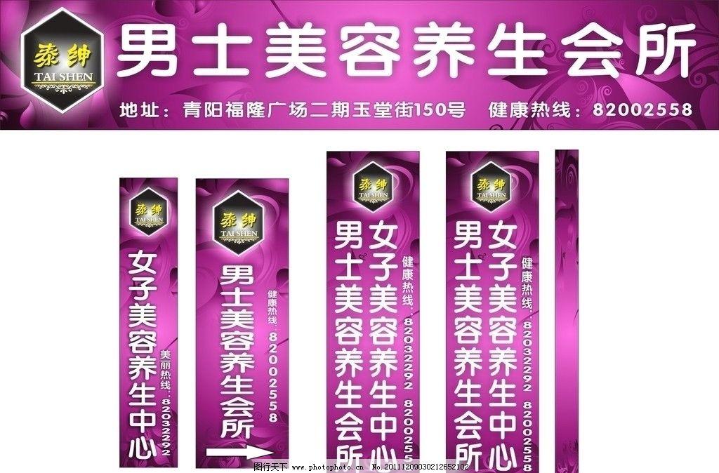 大型美容广告牌 招牌 店招 美容店招 高档背景色 紫色背景 灯箱图片