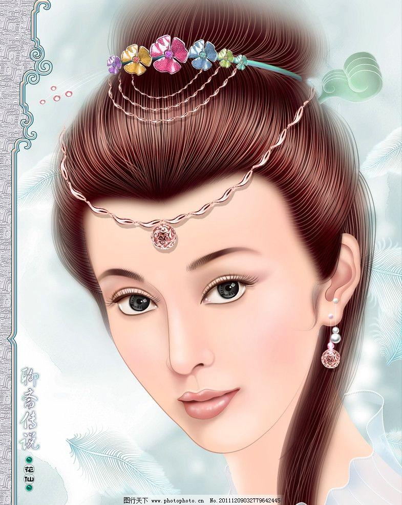 手绘美女 饰品 底纹 聊斋 古代美女 源文件