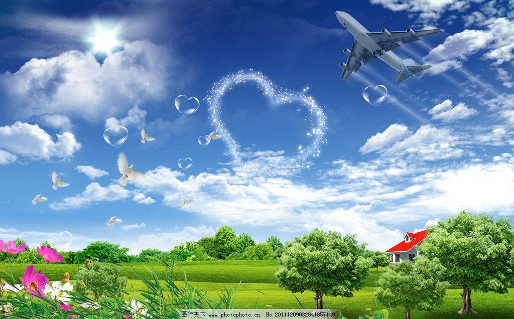 蓝天白云 心形 鸽子 绿树 草地 天空 白云 飞机 光晕 风景 psd分层