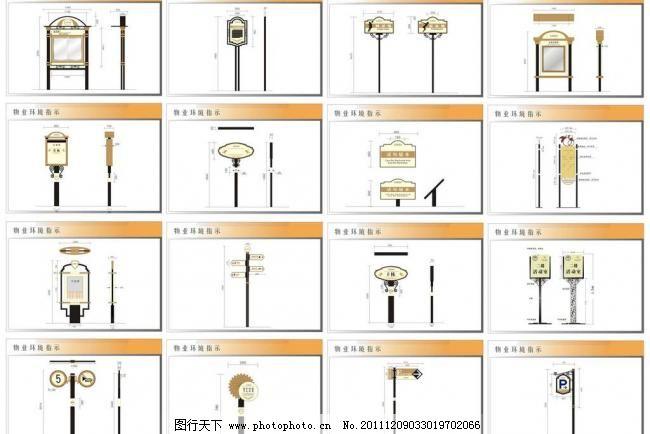 古典房产标识标牌环境指示系统图片
