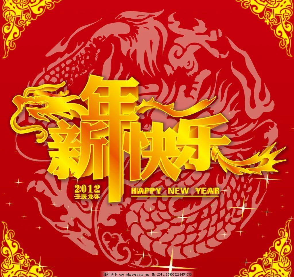 春节吊牌图片