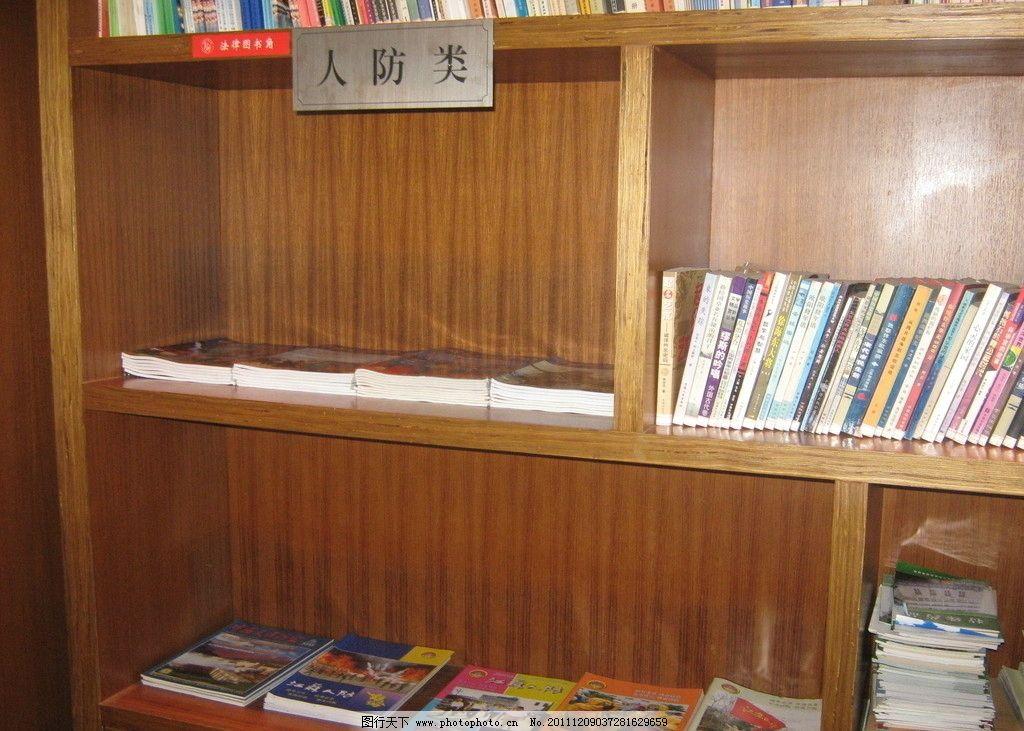 社区建设 社区 建设 社区图书室 书橱 书柜 柜子 书架 图书架 阅览室