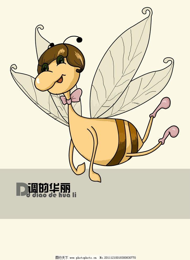 蜜蜂 动物 翅膀 飞 动漫 动漫人物 动漫动画 设计 300dpi jpg