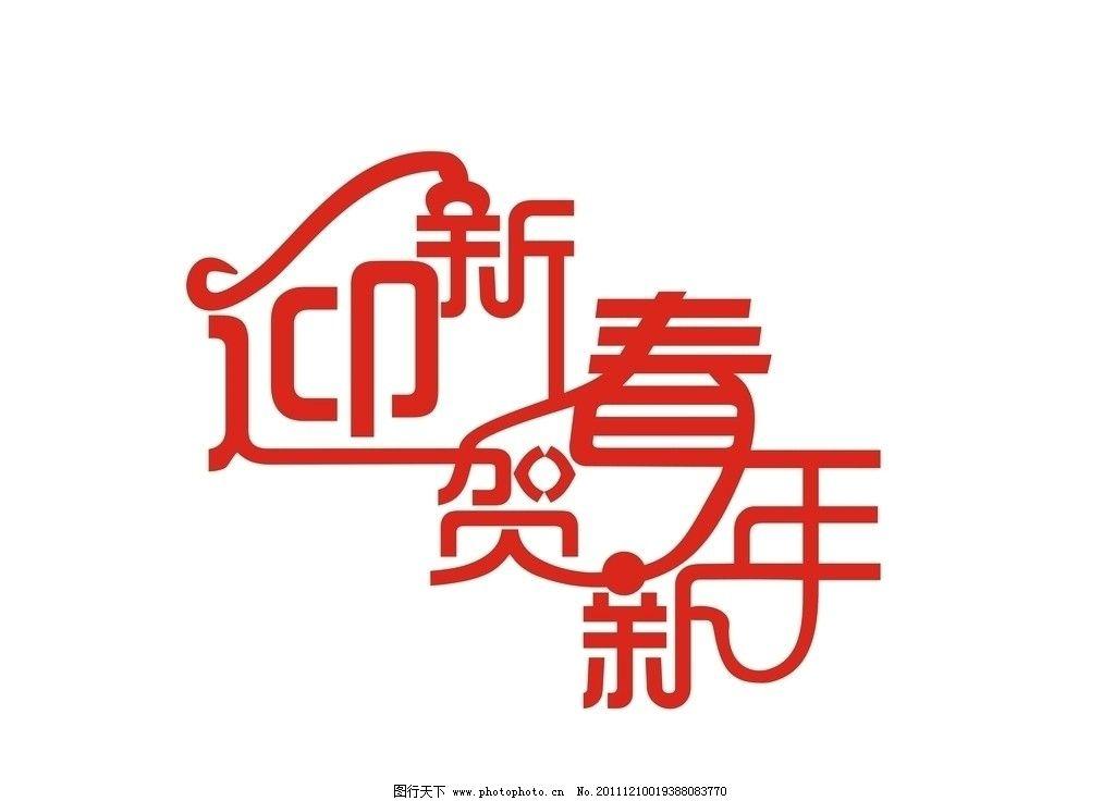 迎新春贺新年 艺术字 迎新春贺新年艺术字 圣诞节 节日素材 矢量 cdr