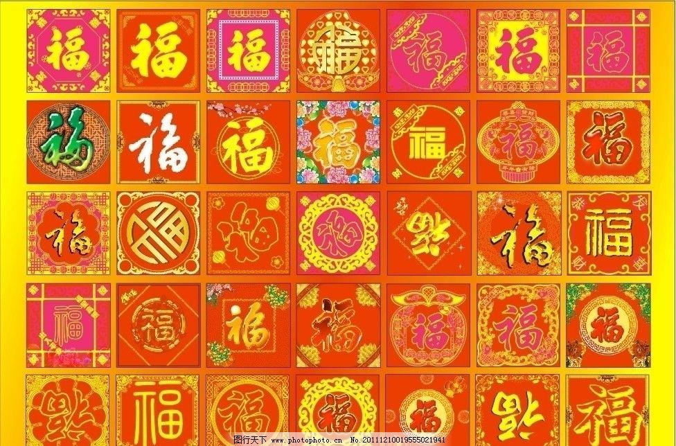福字设计 边框花纹 效果 春节 喜庆 红 福 节日素材 矢量 cdr 其他