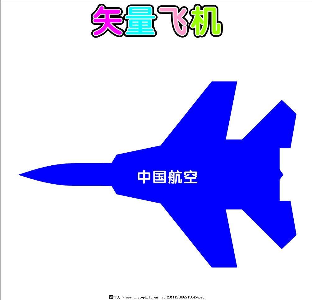 飞机logo是什么牌子的