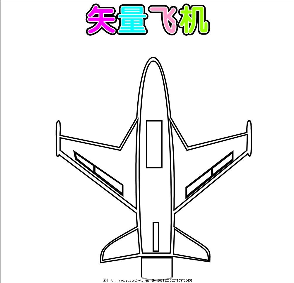 客机简笔画步骤图