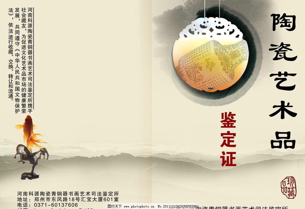 鉴定书 瓷器 玉鱼 珍品 墨 陶瓷鉴定书封面 广告设计模板 源文件