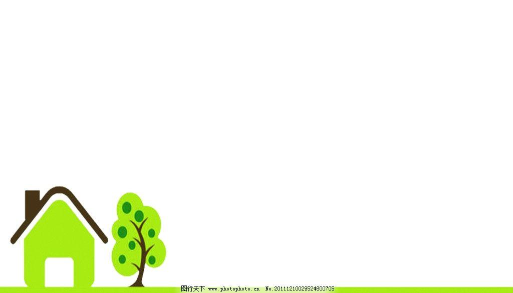 和谐绿色家园 绿色的房子旁边一棵树 下面绿色的一条线 一个和谐的