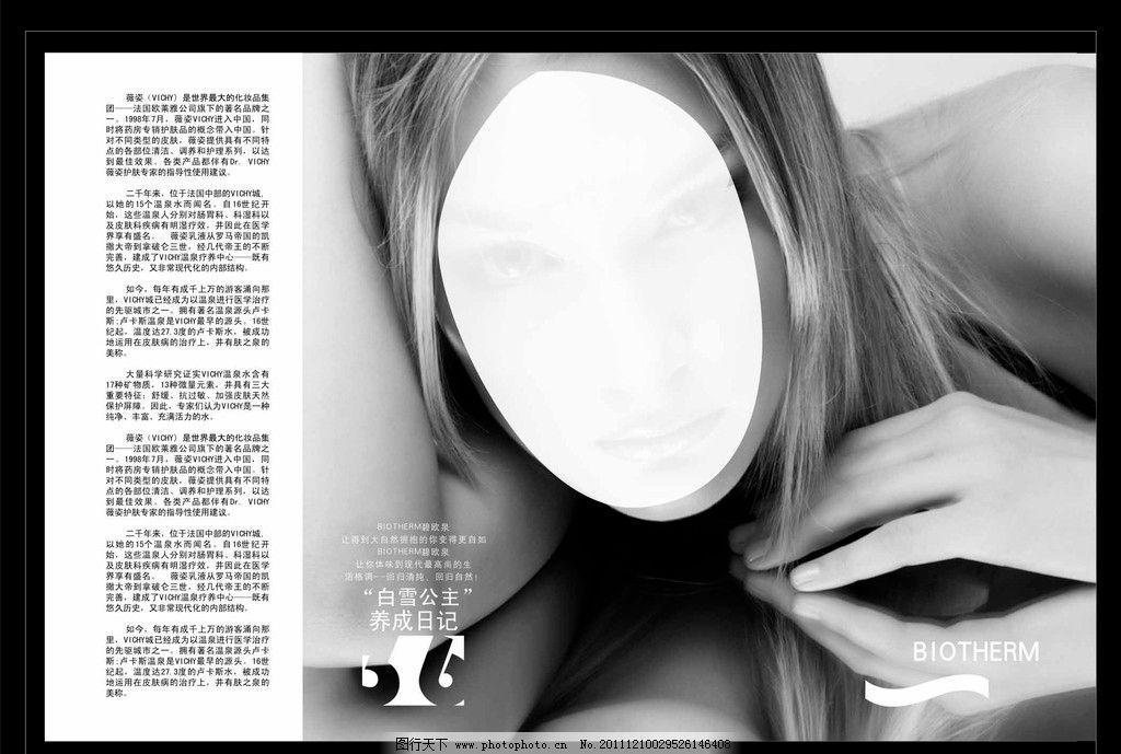 杂志内页 时尚 杂志 内页 内刊 画册 排版 广告设计 矢量 cdr图片