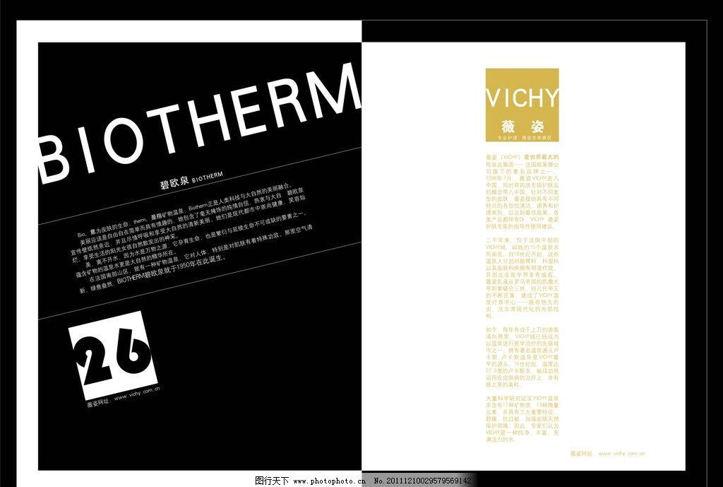 时尚杂志内页 时尚 杂志 画册 内刊 内页 杂志排版 广告设计 矢量 cdr