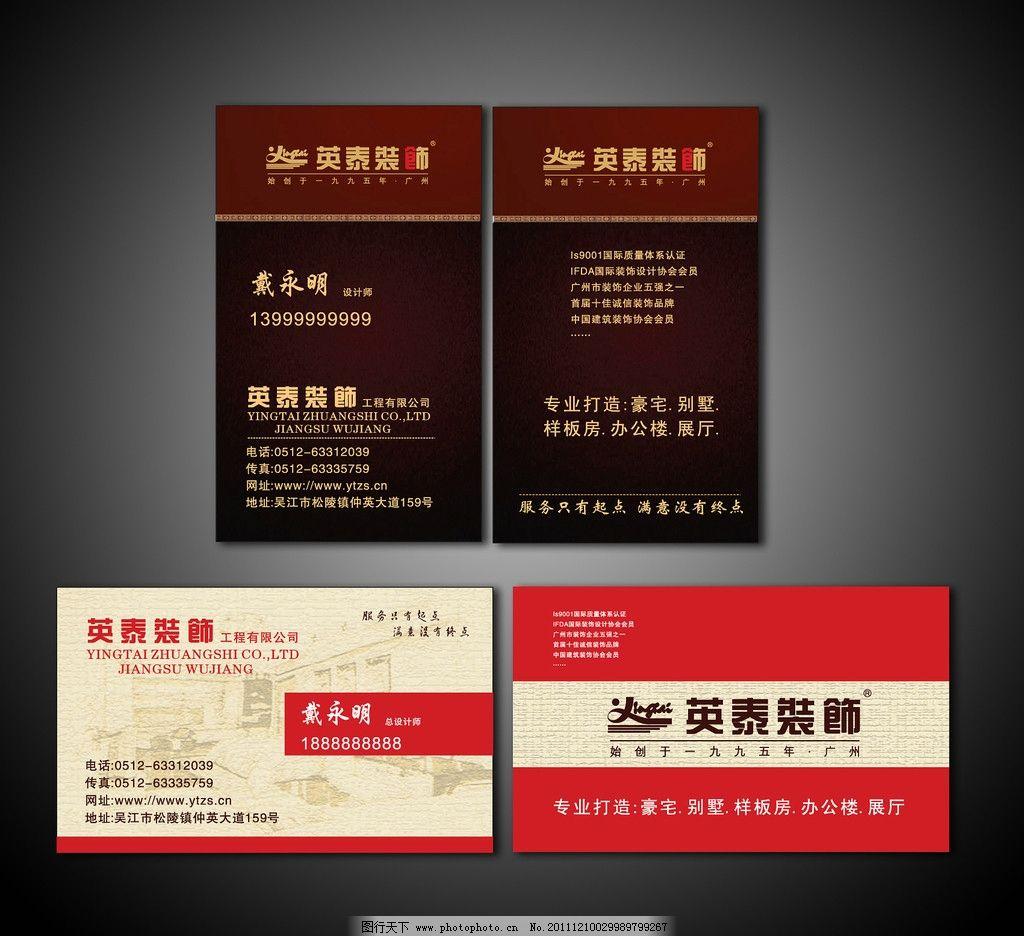名片样本设计 装饰公司名片设计 名片版式 豪华名片 名片卡片 广告图片