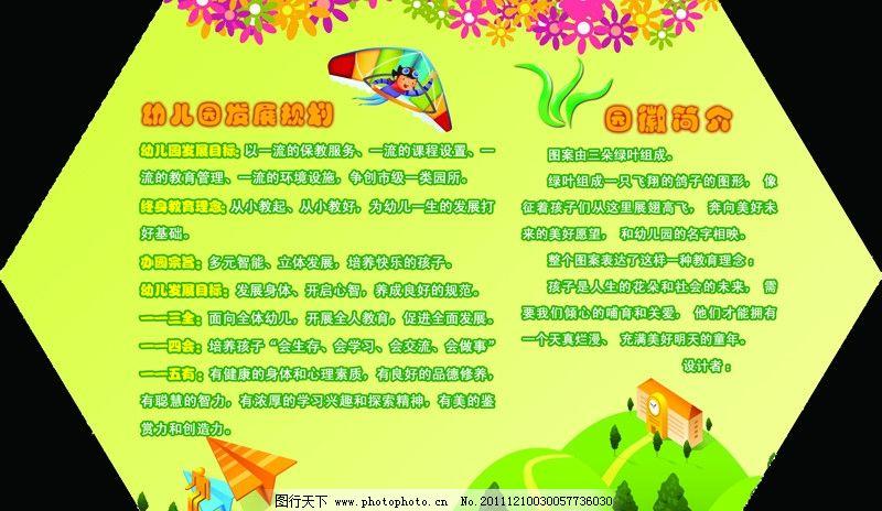 幼儿园规划 标志解释 绿色 树 飞机 卡通 可爱 花草 幼儿园素材
