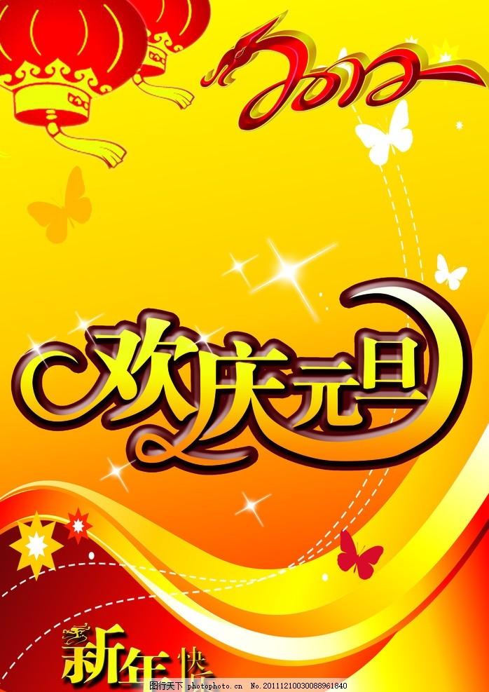 元旦 庆祝背景 线条 灯笼 星星 元旦节 元旦模板 海报设计 广告设计
