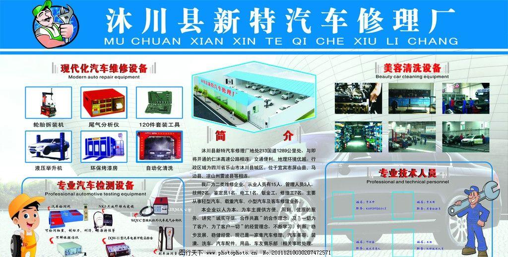 汽修厂展板 汽车 汽修厂 维修 蓝色 展板 模块 背景 展板模板 广告