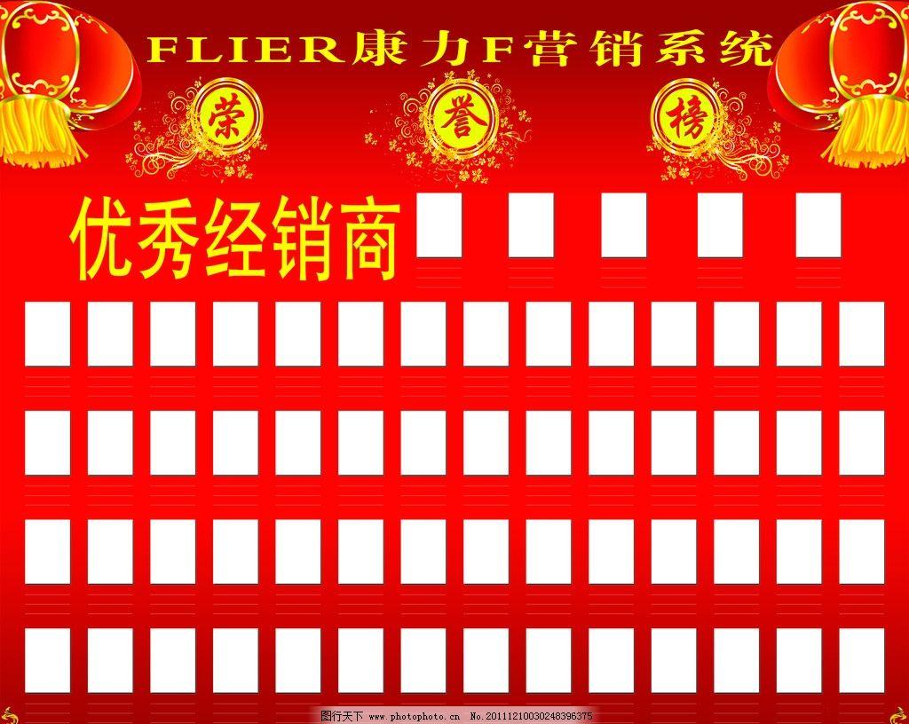 光荣榜 红色背景 喜庆版面 红灯笼 灯笼 花纹 边框 金边 展板模板