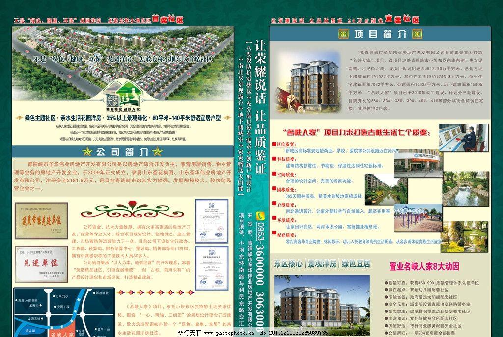 房地产宣传页图片_展板模板_广告设计_图行天下图库