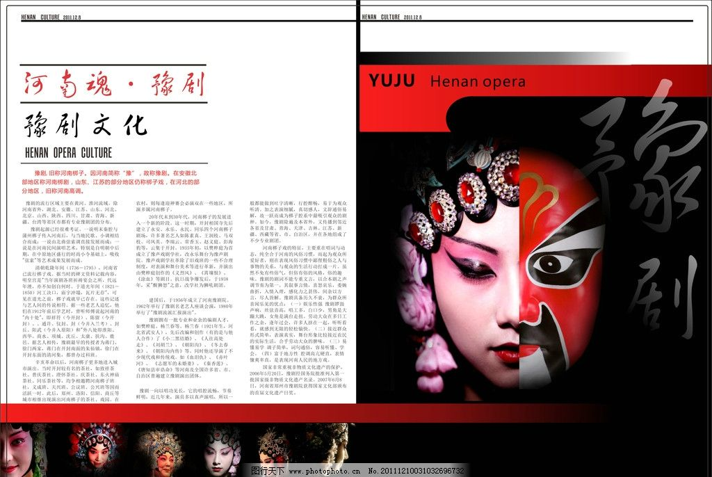 豫劇雜志排版 雜志 豫劇 版式設計 臉譜 紅與黑 河南 戲曲 其他設計