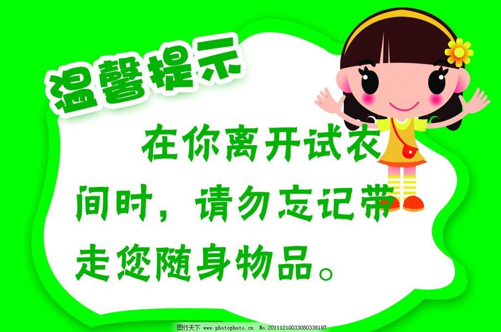 温馨提示 小人 绿色 边框 psd分层素材 源文件 100dpi psd
