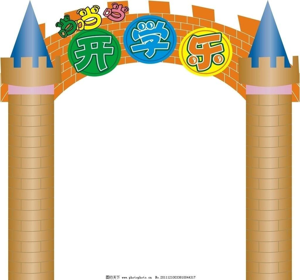 卡通城堡 开学了 拱门 城堡 学校 卡通柱子 供门 开学啦 矢量素材