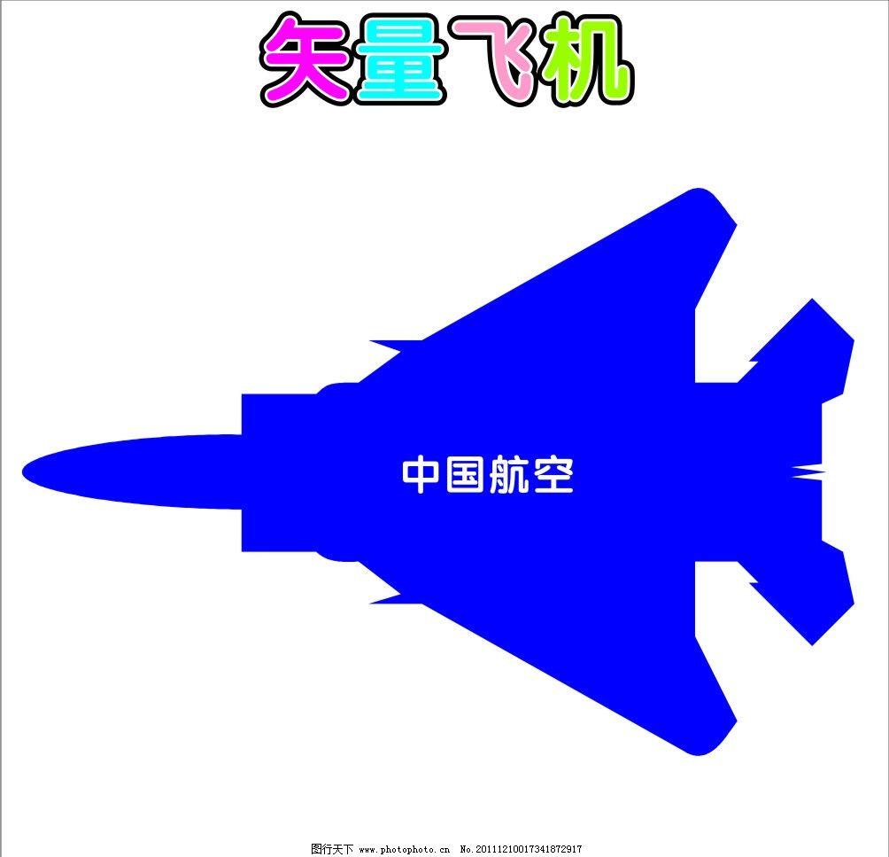 飞机图片_图标按钮_ui界面设计_图行天下图库