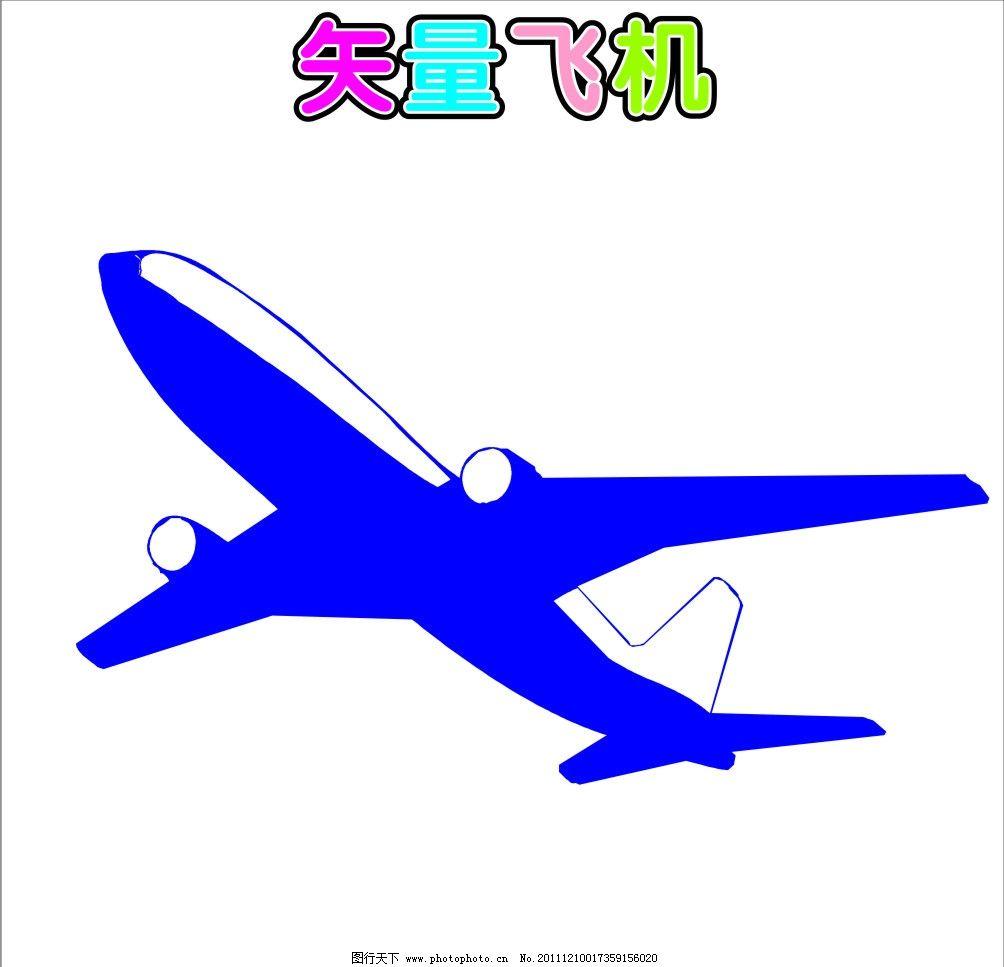 飞机图片大图