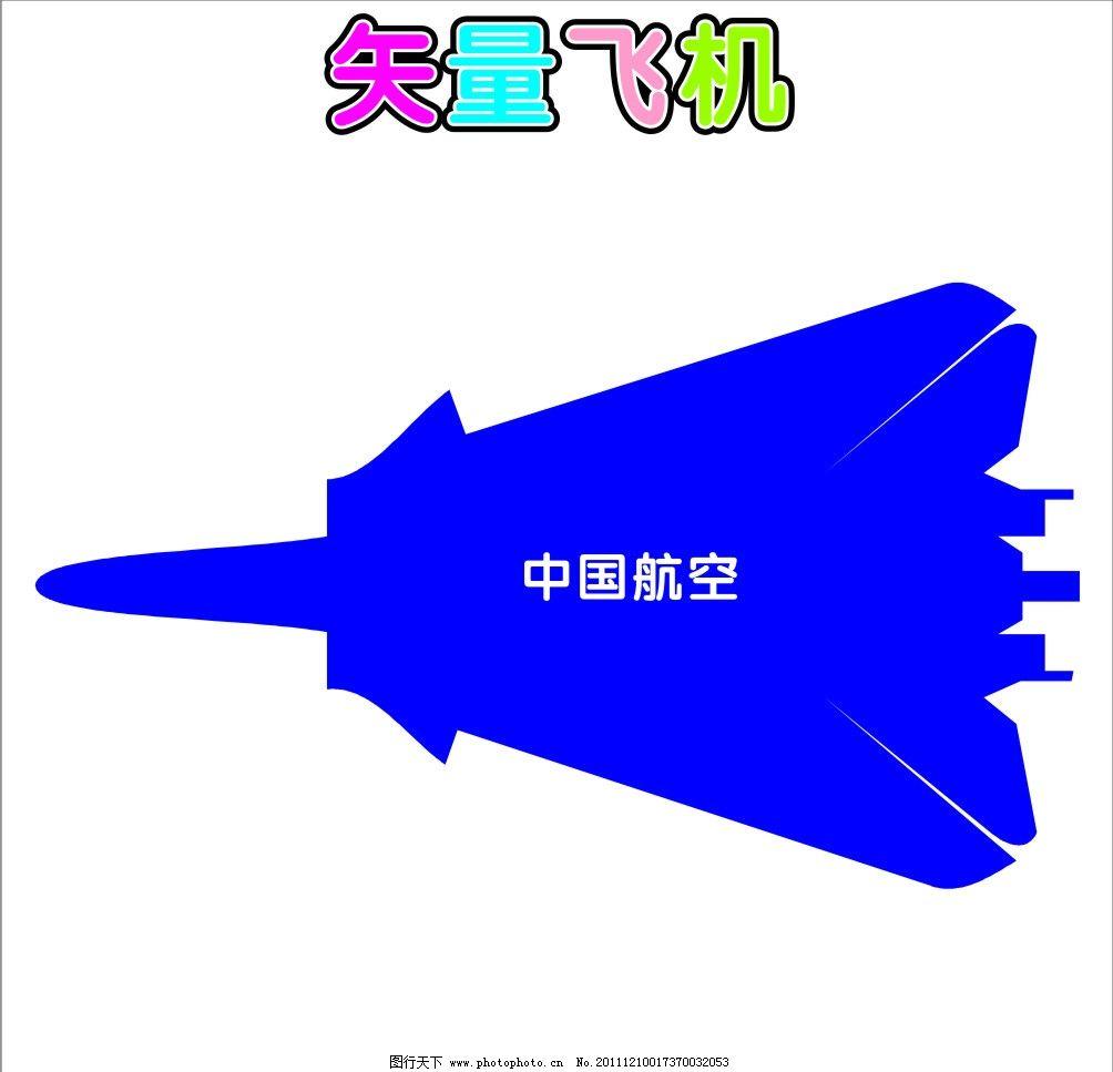 飞机图片_图标按钮_ui界面设计