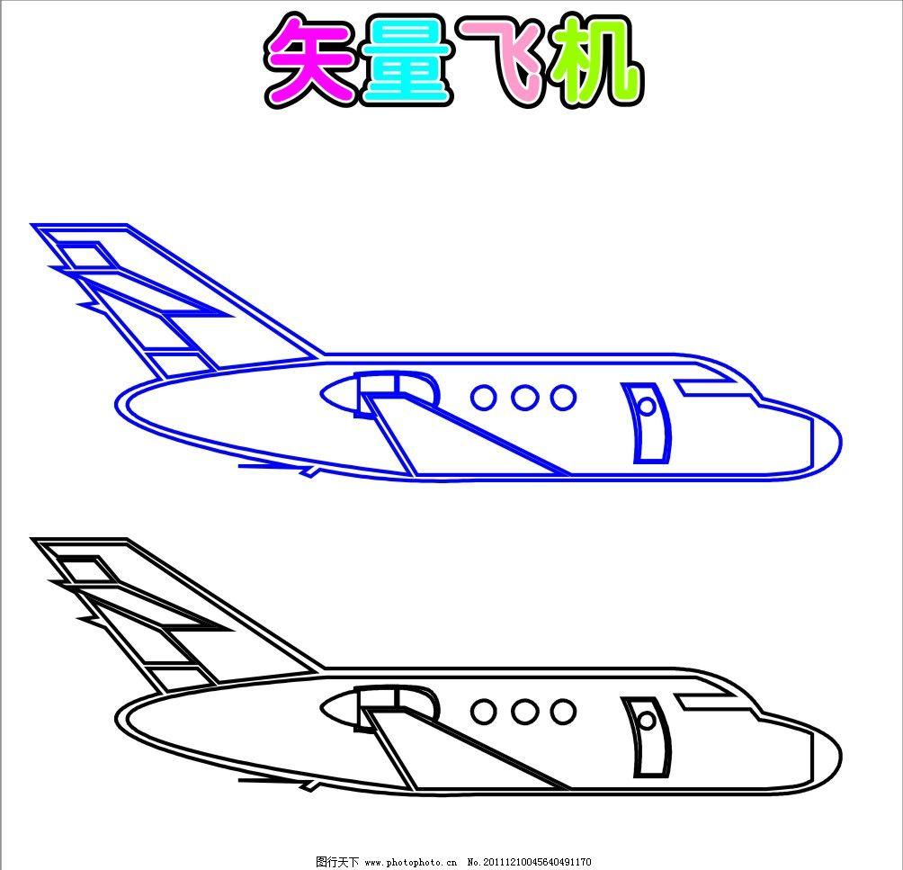 飞机标志图片大全大图