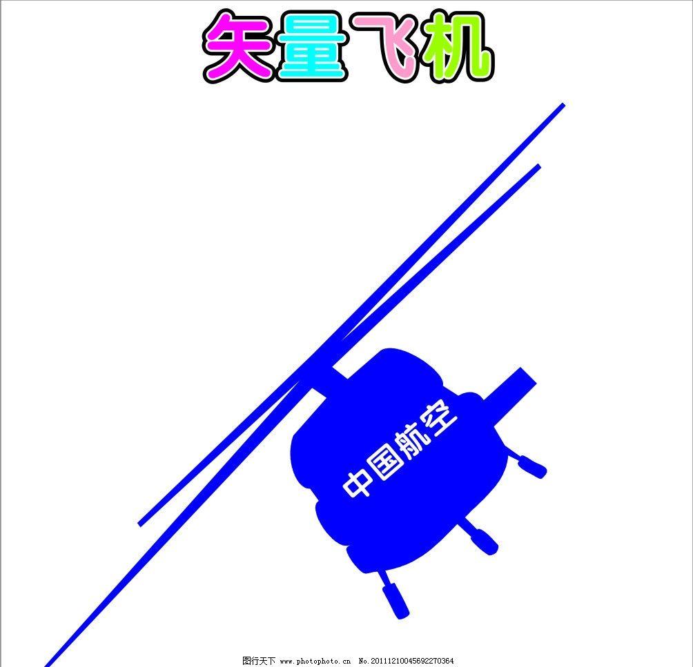 飞机上常用英语对话