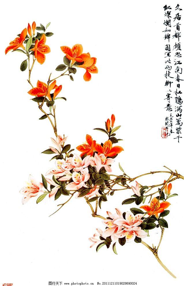 春日杜鹃 美术 中国画 工笔画 花木 花朵 杜鹃花 国画艺术 国画集60