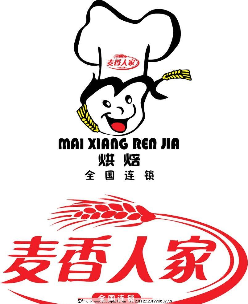 麦香人家企业logo标志矢量图图片