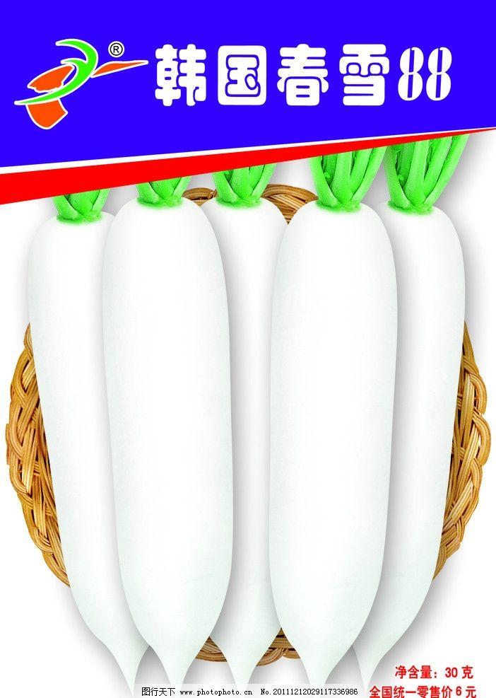种子包装设计 萝卜 白萝卜 竹篮 菜 蔬菜 袋子 纸袋 包装图