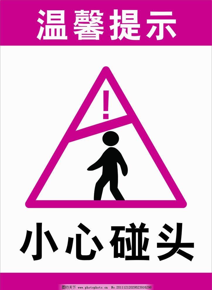 小心碰头 温馨提示 标识牌 小心警示牌 提示 叹号 广告设计 矢量 cdr
