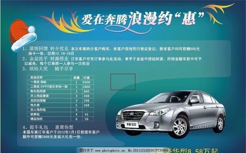 汽车海报 汽车好报 汽车展板 奔腾 汽车活动展板 海报单页 广告设计
