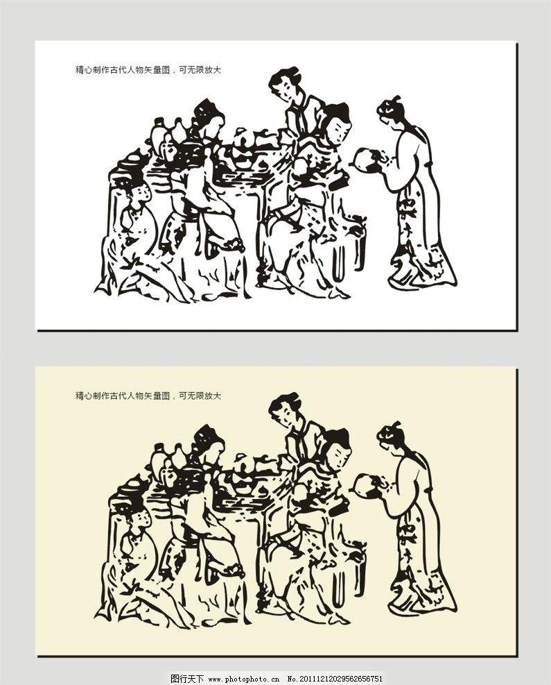 古代人物图 古代人物 古代 古代人物矢量图 人物矢量图 矢量图 人物