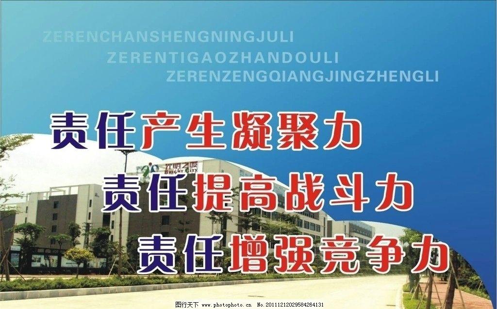 华南电光源厂 灯饰 照明 生产宣传 工厂宣传画 厂房 矢量图 cdr 招牌