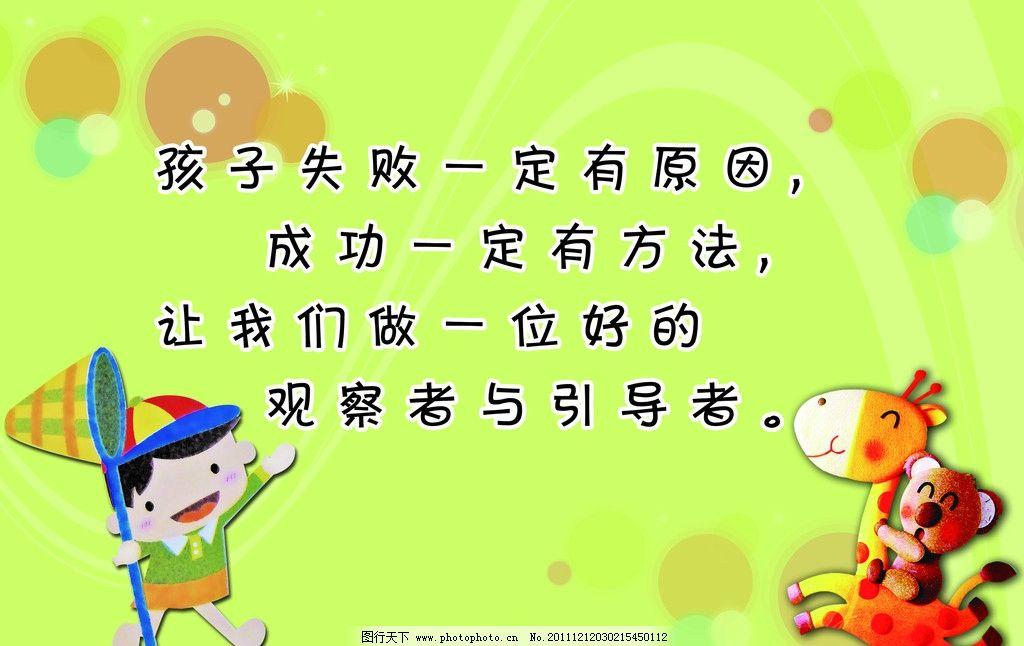 幼儿园素材模板 小孩 捕蝴蝶网 小鹿 小熊 中文字 星光效果 绿色渐变