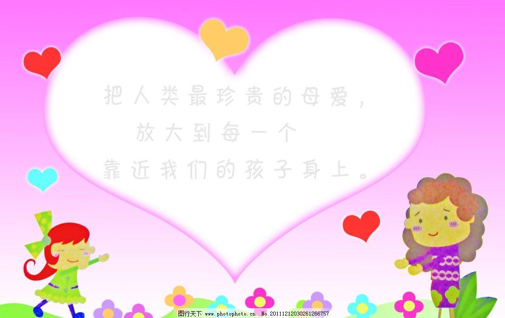 幼儿园广告墙素材 中文字 爱心 花草 老师 学生 紫红色渐变背景 展板