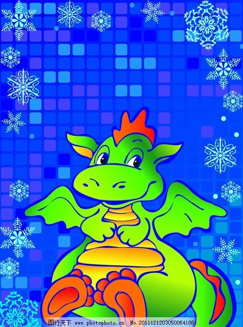 可爱的卡通龙 可爱 卡通 龙 飞龙 翅膀 新年 圣诞节 2012年 动感 雪花