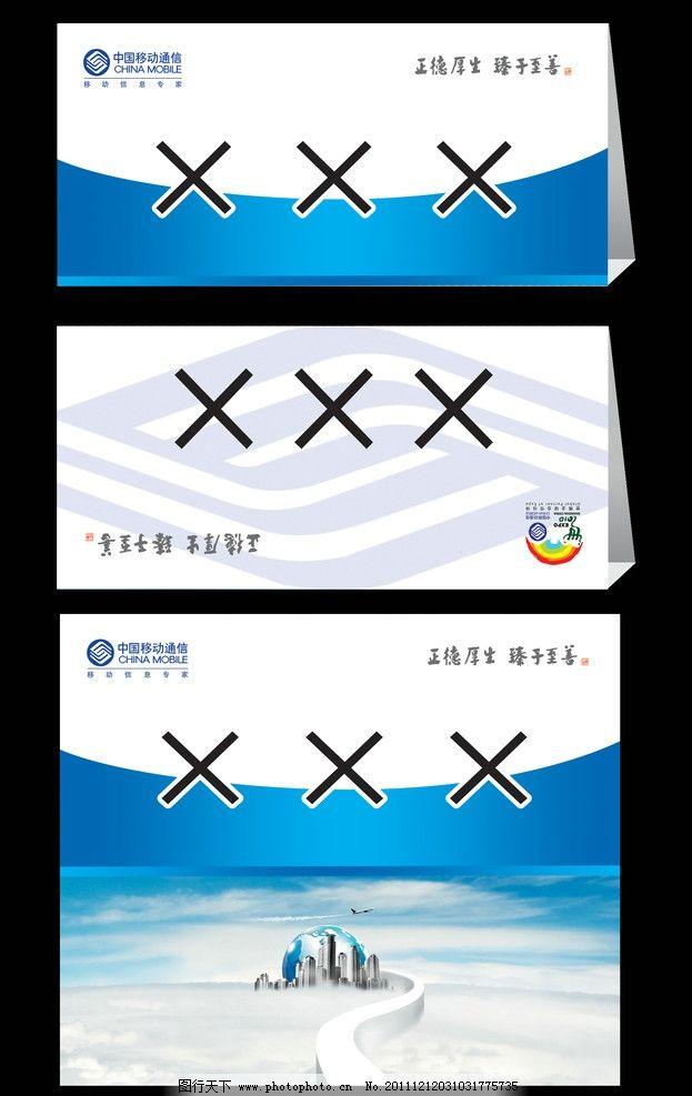 桌签 桌签设计 模板 设计 会议 展会 证卡 名片模板 卡片模板 代表证